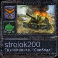 strelok200 аватар