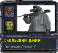 скользкий джим аватар