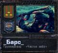 _Барс_ аватар