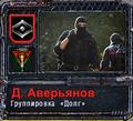 Дмитрий Аверьянов аватар
