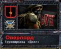 Оверлорд аватар