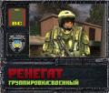 РеНеГаТ аватар
