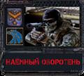 Наёмный Оборотень аватар