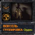 Вексель аватар