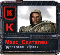 Макс_Скиталец аватар