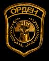 Склад Ордена аватар
