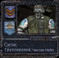 Ситис аватар