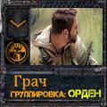 Грач аватар