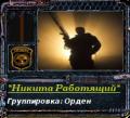 Никита Работящий аватар