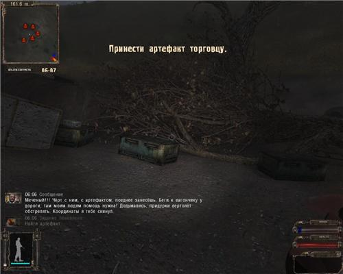 Add-on for S.T.A.L.K.E.R. Beta для Тень Чернобыля