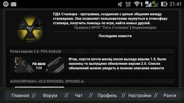 Сталкер Тени Чернобыля(Старая разметка) - Вселенная игры 7