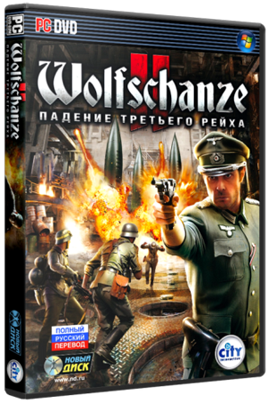 Wolfschanze 2: Падение Третьего рейха