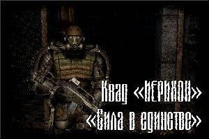 bf1ba1_otryad_ierihon.jpg