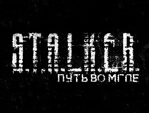 S.T.A.L.K.E.R.: Call of Pripyat - Путь во мгле