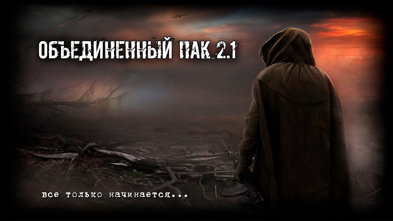 S.T.A.L.K.E.R. Shadow of Chernobyl: Объединённый пак 2.1