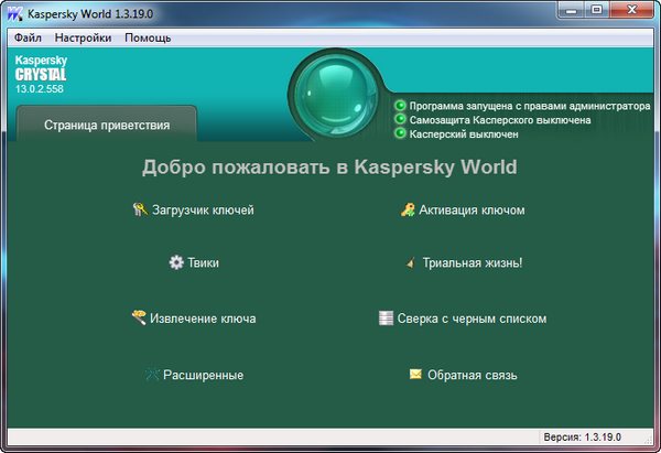 Kaspersky World 1.3.19.0 (2014) MULTi / Русский
