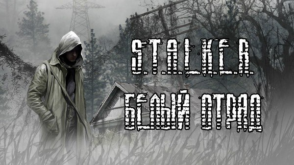S.T.A.L.K.E.R.: Call of Pripyat - Белый отряд