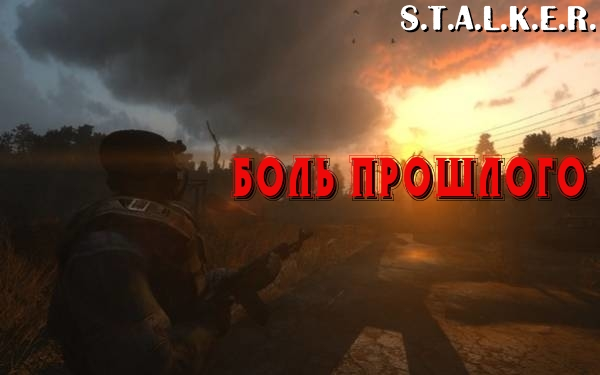 "S.T.A.L.K.E.R.: Call of Pripyat - ""Боль Прошлого (Pain of the Past)"" RePack by PolskaVodka"