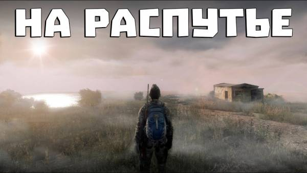 S.T.A.L.K.E.R.: Call of Pripyat - На Распутье! [12/11/2018]