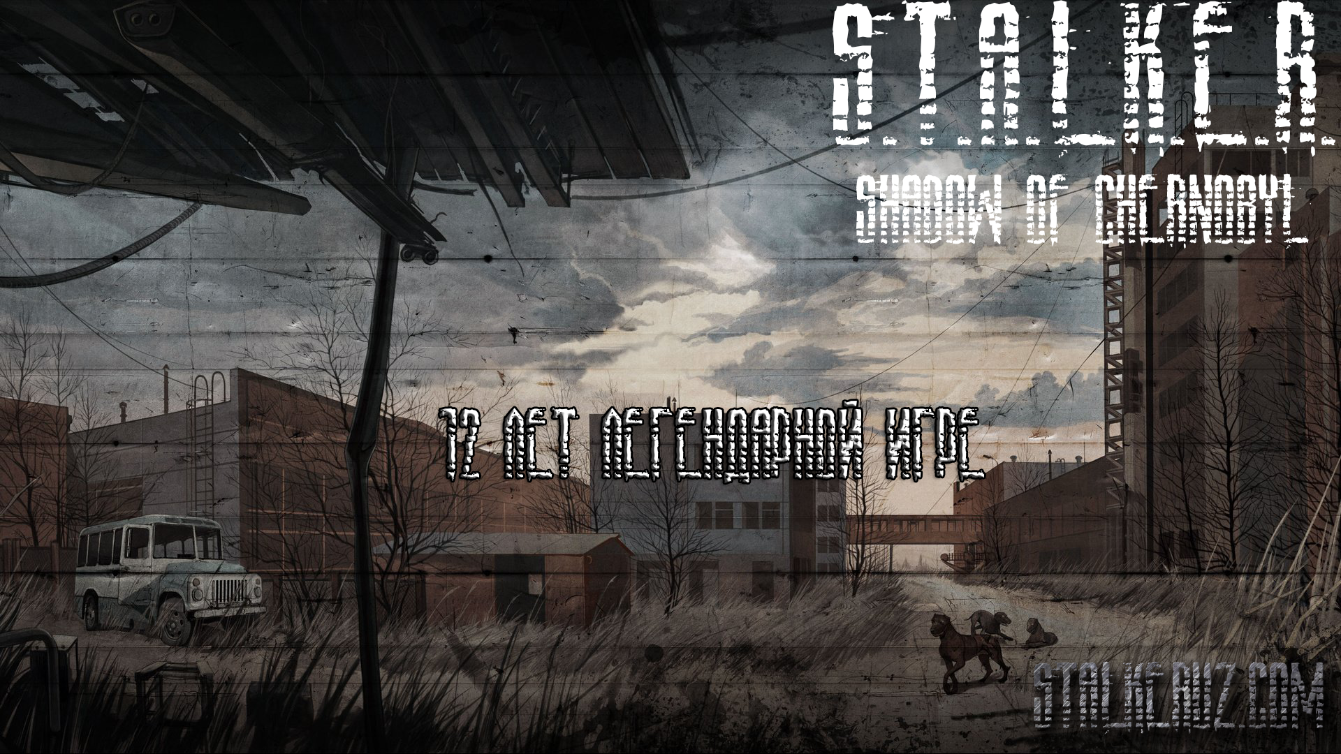 S.T.A.L.K.E.R. Shadow of Chernobyl исполнилось 12 лет!