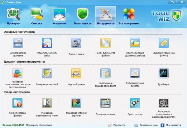 Toolwiz Care 2.0.0.4500