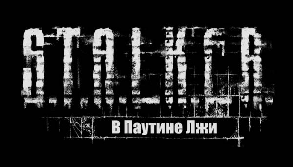 S.T.A.L.K.E.R.: Call of Pripyat - Смерти Вопреки: В паутине Лжи