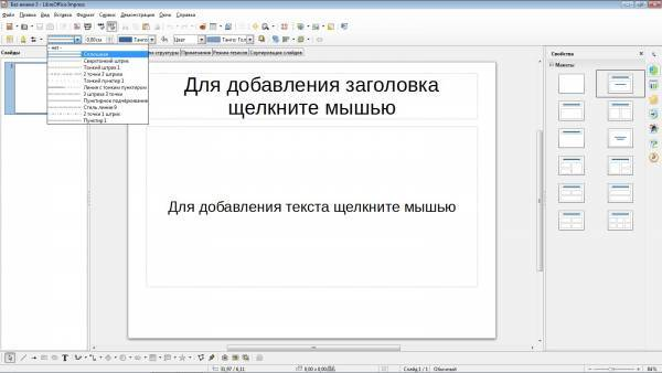 LibreOffice 4.2.3 Stable + Help Pack