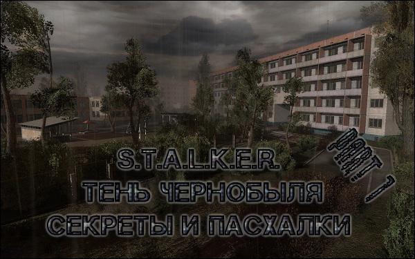 игра сталкер 1 скачать торрент - фото 4