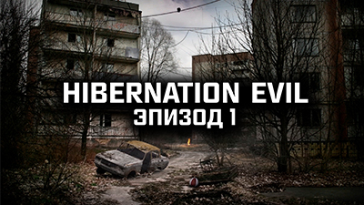 Hibernation Evil - Эпизод I