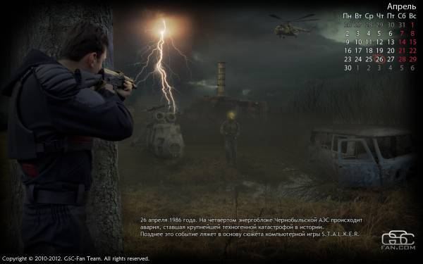 Моды к S.T.A.L.K.E.R. :: Тень Чернобыля, Чистое Небо, Зов Припяти