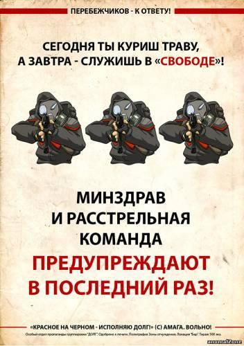 http://stalkeruz.com/stalker_images/story/pamyatka_dolga.jpg