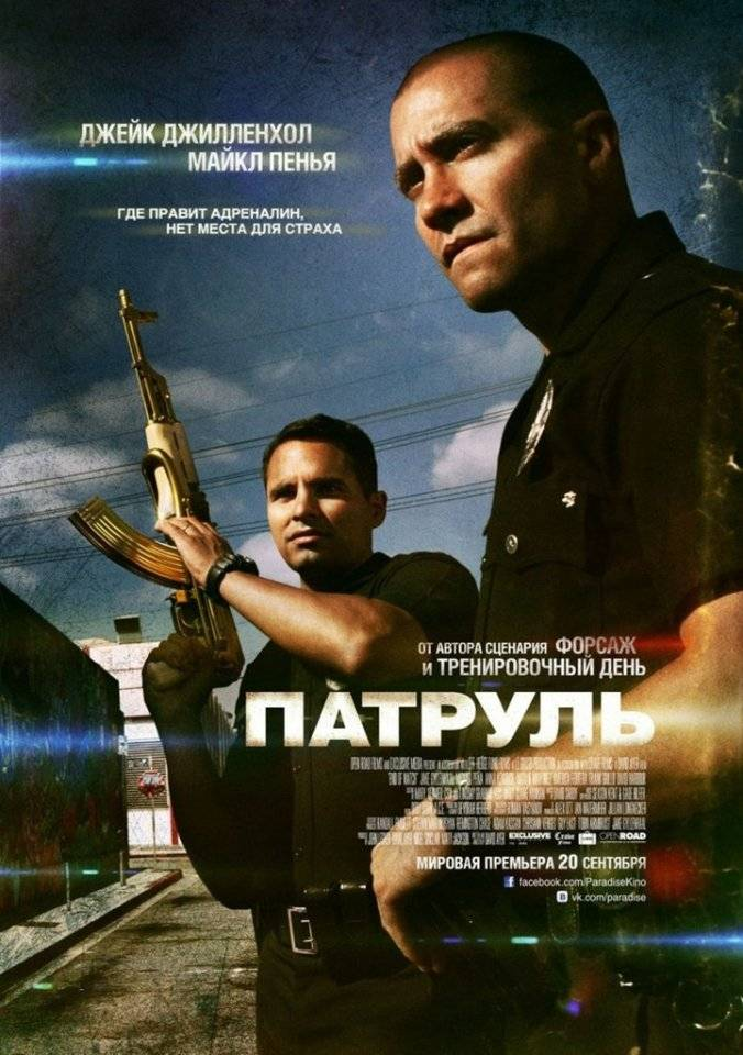 Патруль/End of Watch