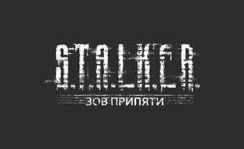 STALKER: Call of Pripyat. Путевка на Зону