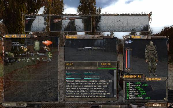 S.T.A.L.K.E.R.: Shadow Of Chernobyl - Осознание v. 7.0 (2010) PC | RePack от SeregA Lus