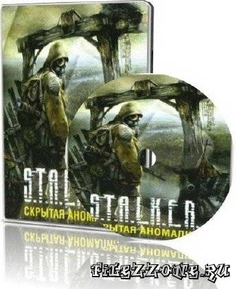S.T.A.L.K.E.R. Скрытая Аномалия