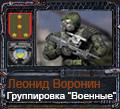 Леонид Воронин аватар