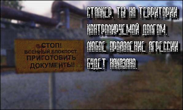 Блокпост ДОЛГа на Свалке