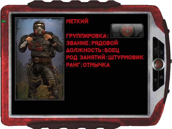 Сталкер Тени Чернобыля(Старая разметка) - Вселенная игры 68
