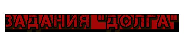 "Задания ""ДОЛГ""а"