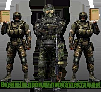 """Центр повышения квалификации бойцов группировки """"Военные сталкеры"""""""
