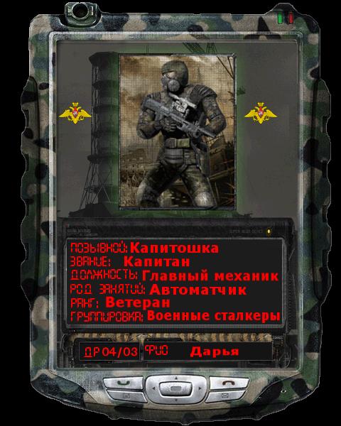 Мастерская военных сталкеров